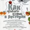 Илья Лазерсон, Федор Сокирянский «Как привлечь гостей в ресторан»