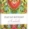 Ко дню всех влюбленных выходит романтический подарок от Пауло Коэльо