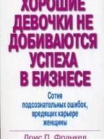 Лоис. П. Франкел «Хорошие девочки не добиваются успеха в бизнесе». Вильямс, 2008