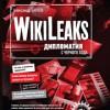Александр Баунов «WikiLeaks: дипломатия с черного хода». «Эксмо», 2011.