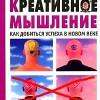 Алан Дж. Роу. Креативное мышление. НТ Пресс, 2011