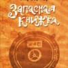Петр Бормор. Запасная книжка. Livebooks, 2011