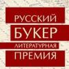 «Русский Букер» отложил новый сезон из-за проблем с финансированием