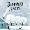 Станислав Востоков. Зимняя дверь. Самокат, 2011