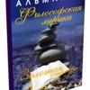 Опубликован второй альманах «Золотая Строфа: философская лирика»