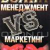 Эл и Лора Райс. Война. Менеджмент против маркетинга. Кто кого? «АСТ», «Астрель», «ВКТ», 2011