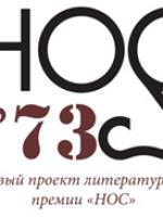 «Прогулки с Пушкиным» — лучшая книга 1973 года по версии премии «НОС»