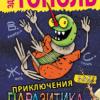 Эдуард Тополь. Приключения паразитика. АСТ, 2011