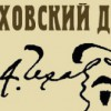 Премия «Чеховский дар» объявила номинантов конкурса