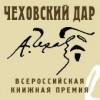 Стали известны финалисты «Чеховского дара»