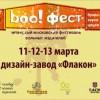 В Москве стартует Четвертый фестиваль вольных издателей «Бу!фест»