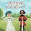 Артур и принцесса. Махаон, 2011