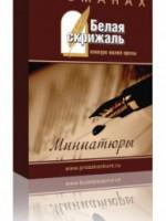 Первый выпуск альманаха «Белая Скрижаль: Миниатюры» готовится к изданию