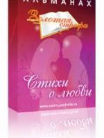 Открыт прием заявок в третий выпуск альманаха «Золотая строфа: стихи о любви»
