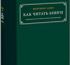 Мортимер Адлер. Как читать книги. Манн, Иванов и Фербер, 2011