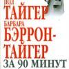 Пол Тайгер, Барбара Бэррон-Тайгер. За 90 минут. Читать человека как книгу. Современный литератор, 2004