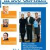 Журнал «Пресс-служба» № 4/2011