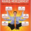Сергей Бехтерев. Майнд-менеджмент. Решение бизнес-задач с помощью интеллект-карт. Альпина Паблишерз, 2011