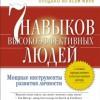 Стивен Кови. 7 навыков высокоэффективных людей. Мощные инструменты развития личности. Альпина паблишерс, 2011