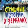 Страшные истории о зеркалах. Время, 2011