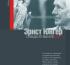 Эрнст Юнгер. Семьдесят минуло. 1965-70. Ad Marginem Press, 2011
