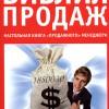 Александр Соломатин. Библия продаж. Настольная книга «продажного» менеджера. НТ-пресс, 2010