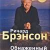 Ричард Брэнсон. Обнаженный бизнес. Эксмо, 2009