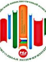 В Тюмени проходит Всероссийский библиотечный конгресс