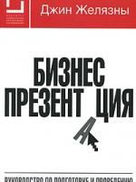 Джин Желязны. Бизнес-презентация. Руководство по подготовке и проведению. Институт комплексных стратегических исследований,  2010
