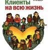 Карл Сьюэлл, Пол Браун. Клиенты на всю жизнь. Манн, Иванов и Фербер, 2011