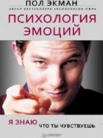 Пол Экман. Психология эмоций. Я знаю, что ты чувствуешь. Питер, 2011