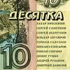 Десятка. Ad Marginem, 2011