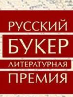 Стартовал конкурс премии «Русский Букер десятилетия»