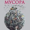 Катрин де Сильги. История мусора. Текст, 2011