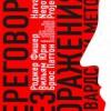Роджер Фишер, Вильям Юри, Брюс Паттон. Переговоры без поражения: Гарвардский метод. Эксмо, 2010