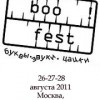 В грядущие выходные в Москве состоится очередной Бу!фест