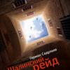 Герман Садулаев. Шалинский рейд. Ad marginem, 2010