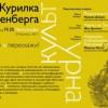 «Курилка Гутенберга» открывается в московском «Читалкафе»
