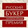 Блоггеры просят присудить «Русский Букер десятилетия» Рубену Гальего