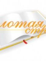 «Золотая Строфа» открывает III этап конкурса 2011 года