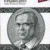 Эрик Найман. Как покупать дешево и продавать дорого. Пособие для разумного инвестора. Альпина Паблишер, 2011