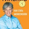 Олег Тиньков. Как стать бизнесменом. Эксмо, 2010