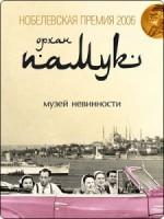 Орхан Памук. Музей невинности. Амфора, 2009