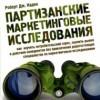Роберт Дж. Каден. Партизанские маркетинговые исследования. Эксмо, 2010