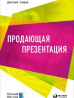 Дмитрий Лазарев. Продающая презентация. Альпина Паблишер, 2010