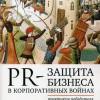 Николай Студеникин. PR-защита бизнеса в корпоративных войнах. Практикум победителя. Альпина Паблишер, 2011