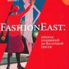 Джурджа Бартлетт. FashionEast: призрак, бродивший по Восточной Европе. Новое литературное обозрение, 2011
