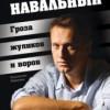 Книга об Алексее Навальном за одну ночь стала лидером продаж ЛитРес