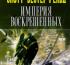 Добротная научная фантастика в XXI веке: Скотт Вестерфельд,  Империя Воскрешенных. ЭКСМО, 2011