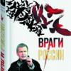 Владимир Соловьев, Враги России. ЭКСМО, 2011